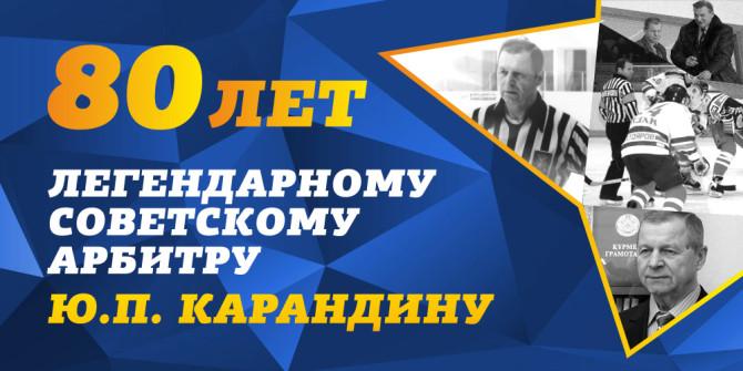 80 лет Ю.П. Карандину