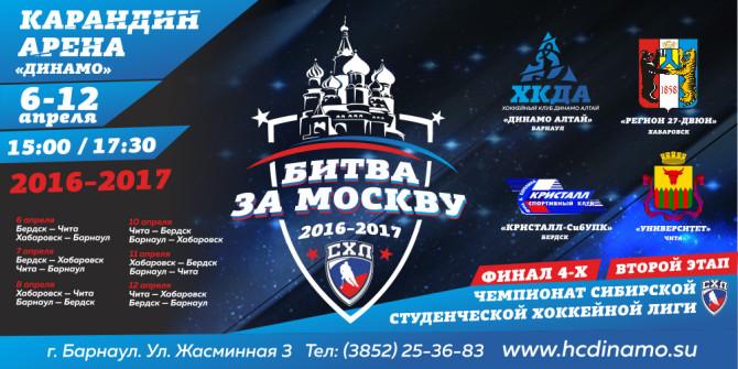 Битва за Москву: Финал ССХЛ