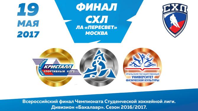 !СХЛ Медали 2017