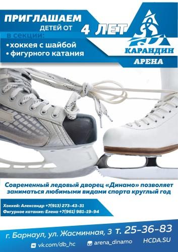 Афиша набор детей в секции хоккея и фигурного катания