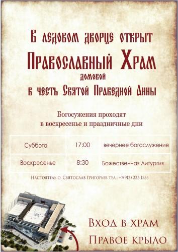 Православный храм в ледовом дворце спорта Динамо