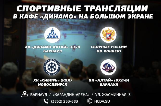 Спортивные трансляции в кафе ЛДС Динамо г. Барнаул
