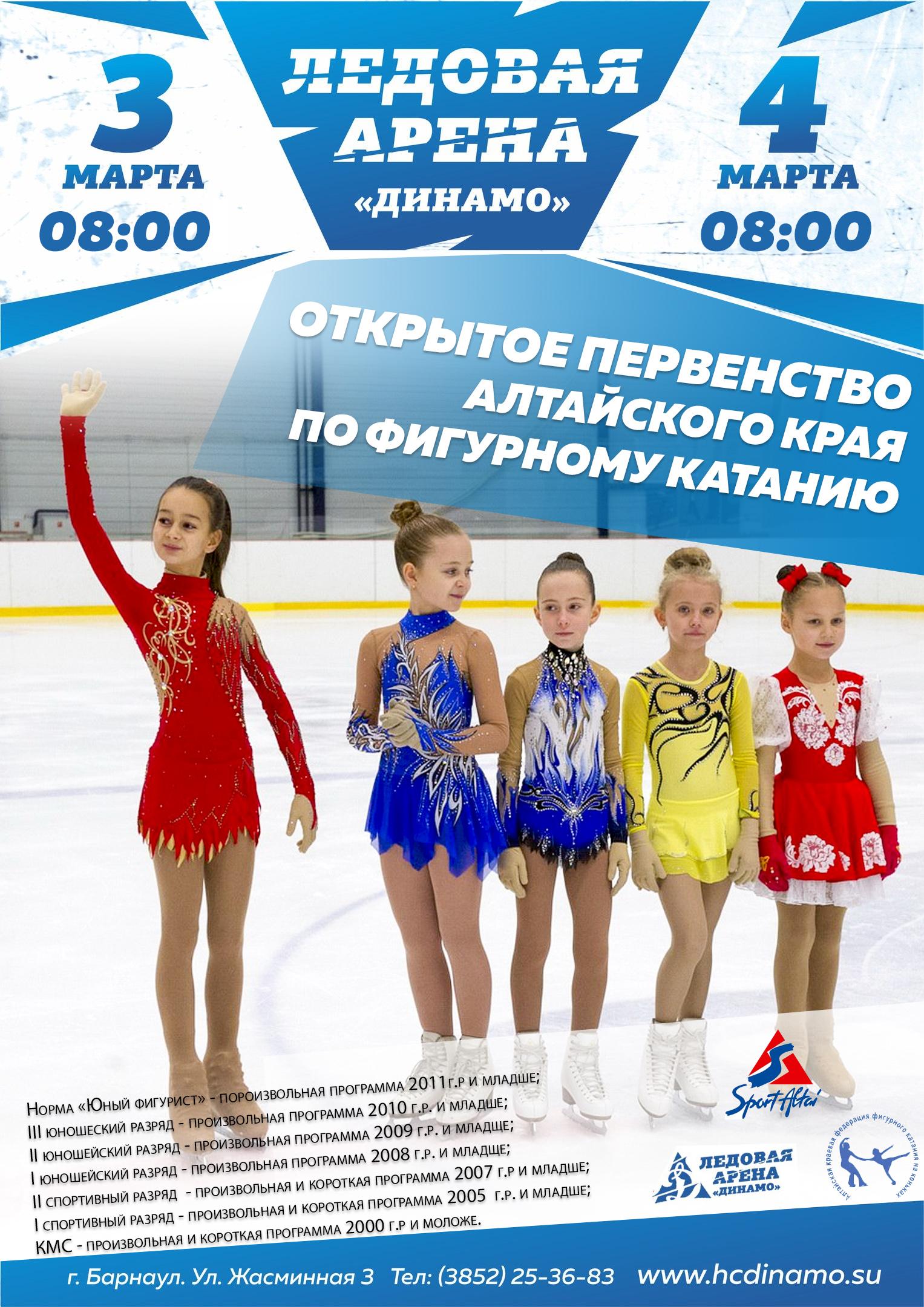 Открытое Первенство Алтайского края по фигурному катанию на коньках.