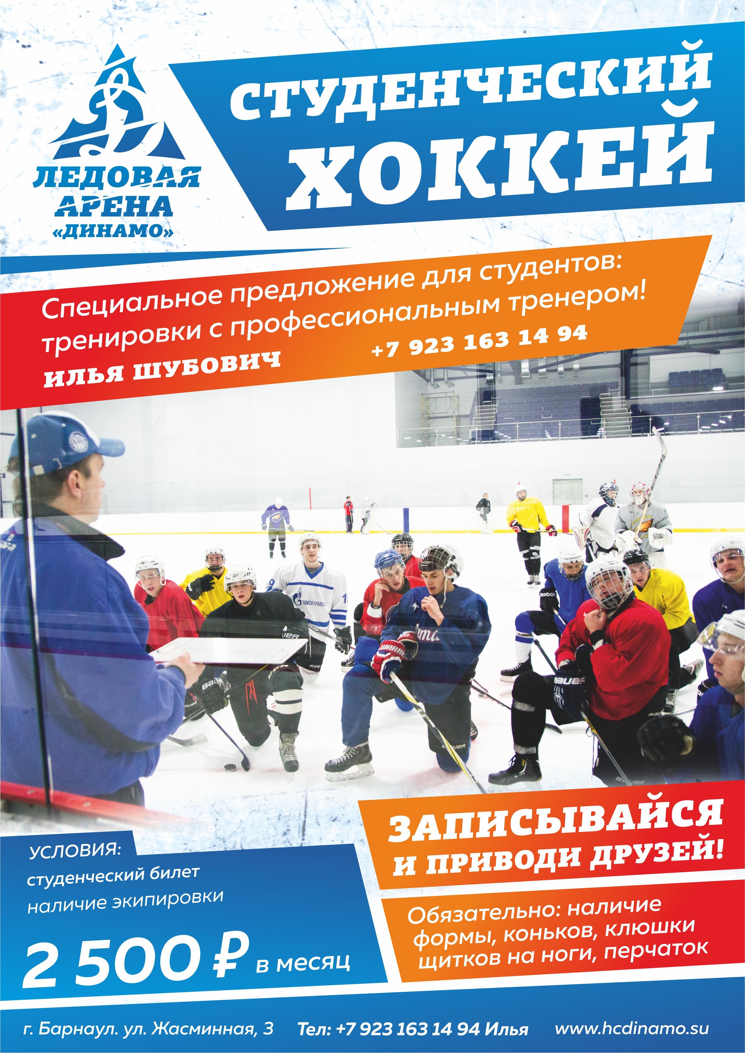 Хоккей для студентов: Специальное предложение от ЛДС Карандин-Арена г. Барнаул