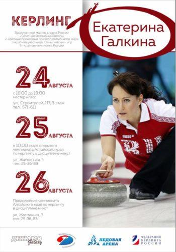Афиша Екатерина Галкина в Барнауле