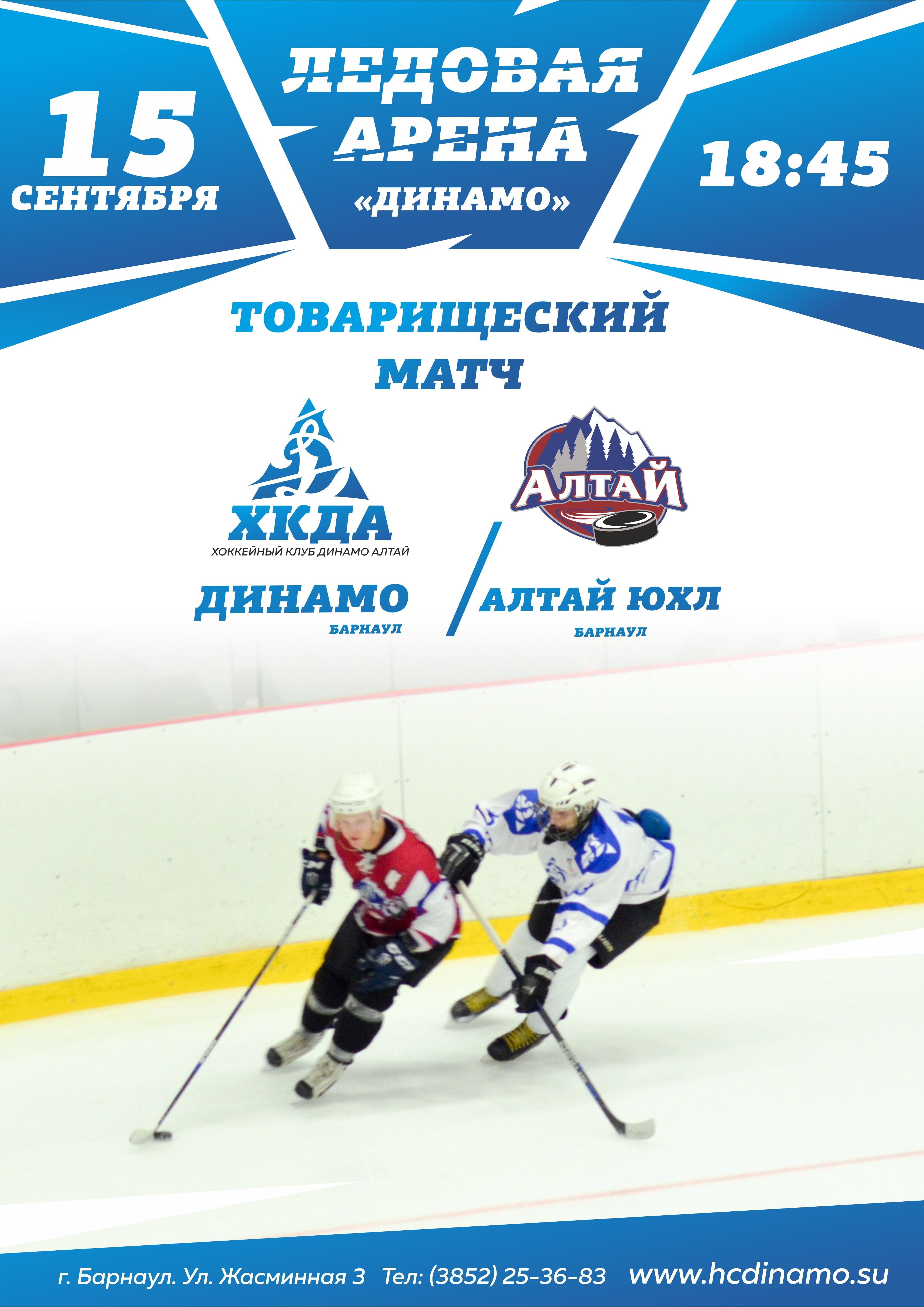 «Динамо-Алтай» /СХЛ (Тренер: А. Усачев) - «Алтай» /ЮХЛ (Тренер: Д. Горенко)