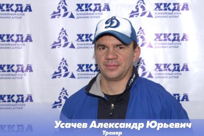Усачев Александр Юрьевич