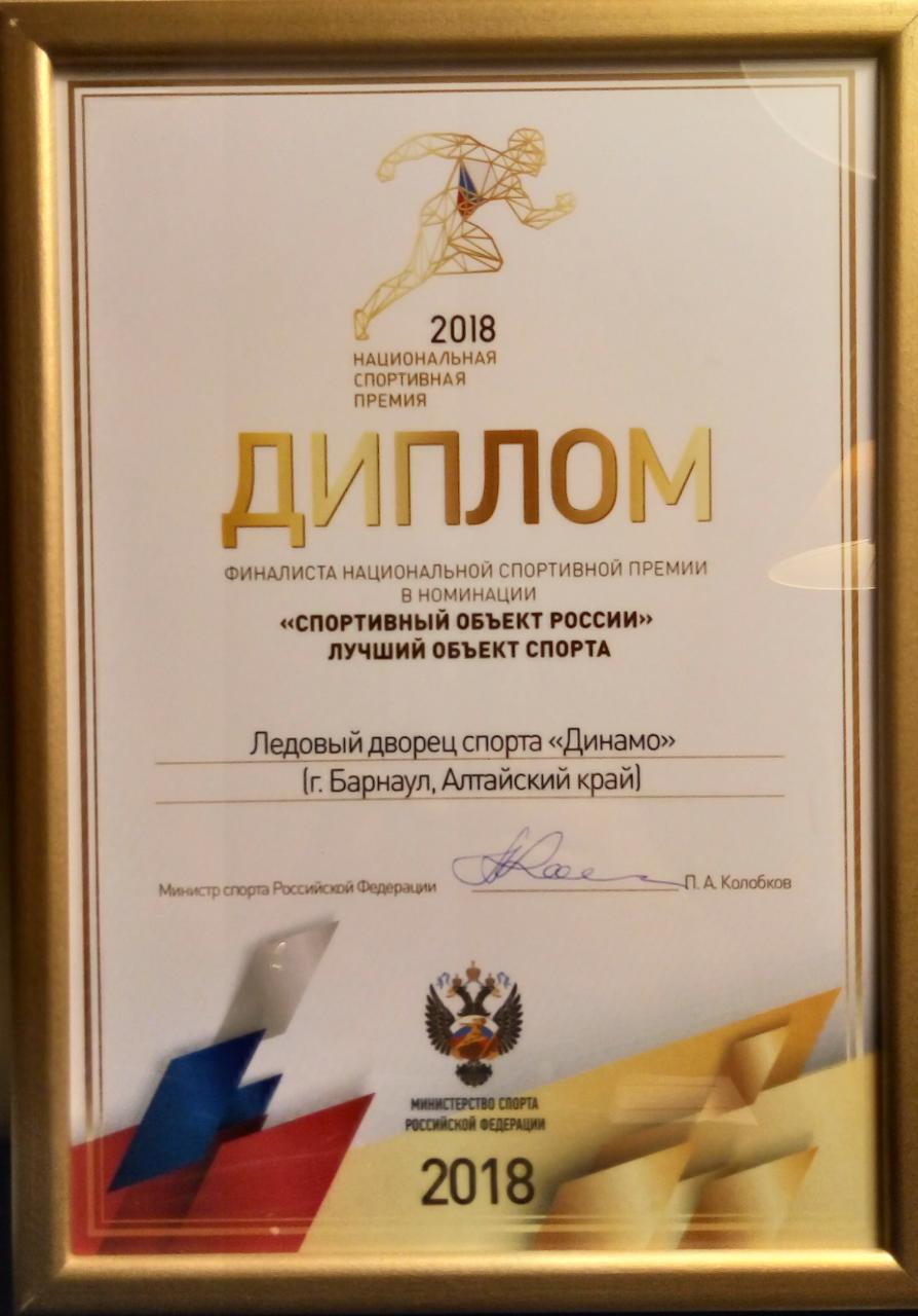 ЛДС «Динамо» г. Барнаул - финалист Национальной спортивной премии 2018