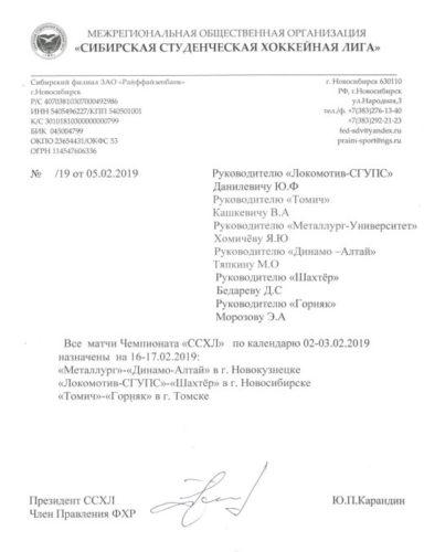 Письмо о переносе тура ССХЛ