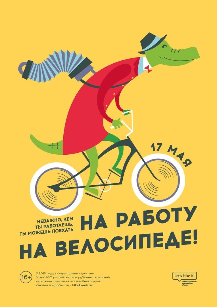 "Афиша акции 17 мая: ""На работу на велосипеде"""