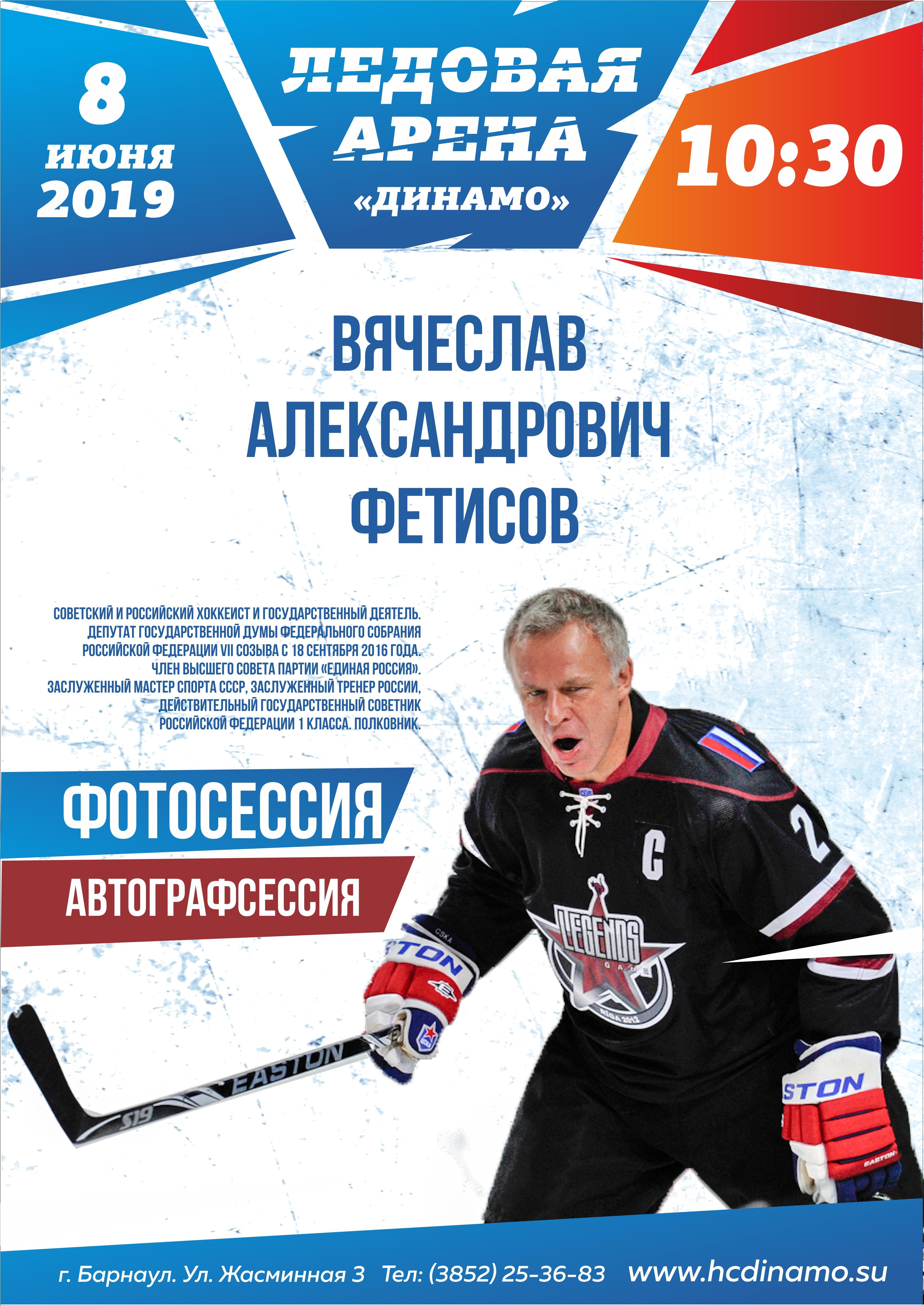 Афиша Фетисов Вячеслав Александрович