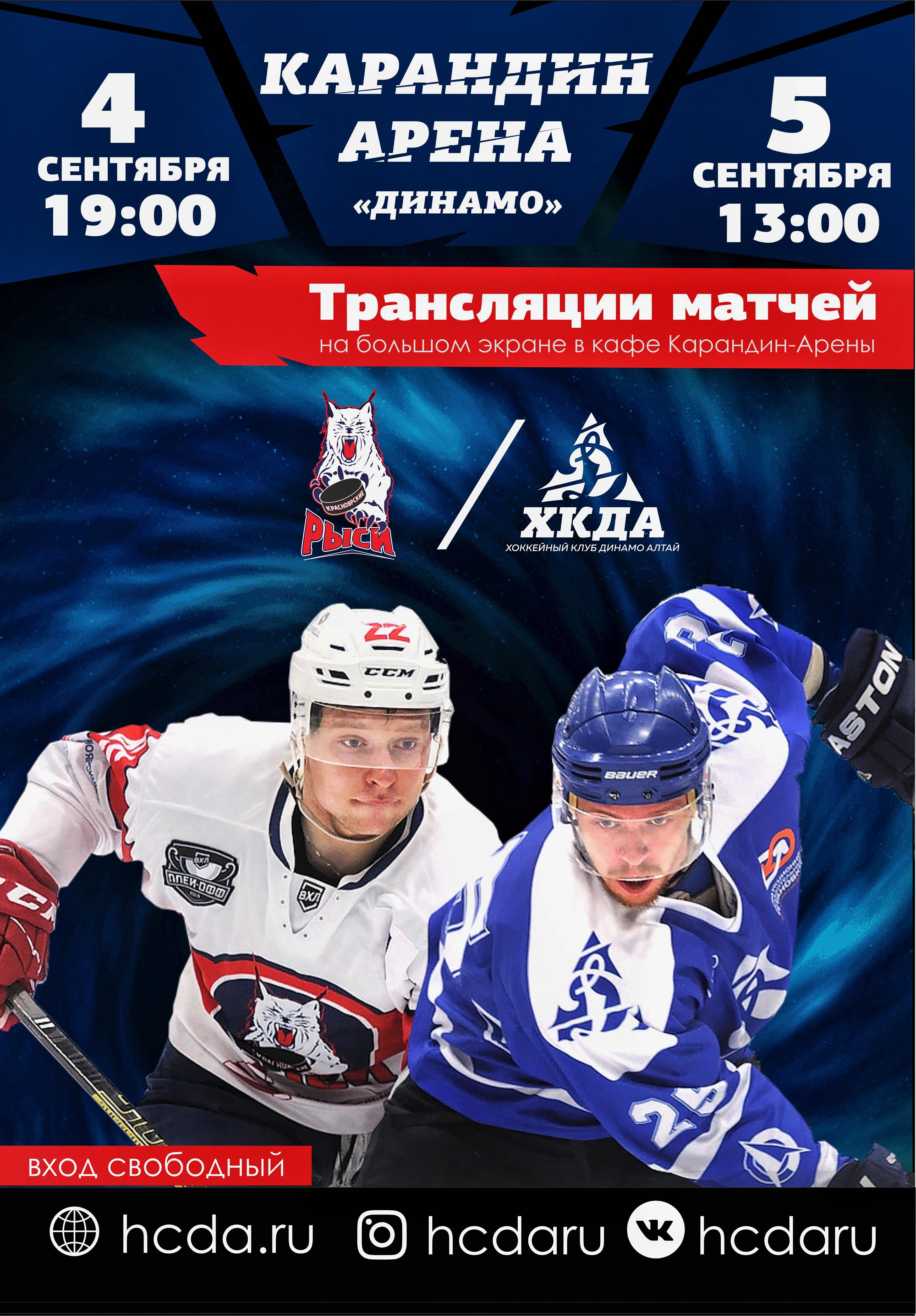 «Красноярские Рыси» Красноярск (ВХЛ) - «Динамо-Алтай» Барнаул (ВХЛ)
