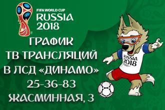 Трансляции ЧМ2018 в Барнауле